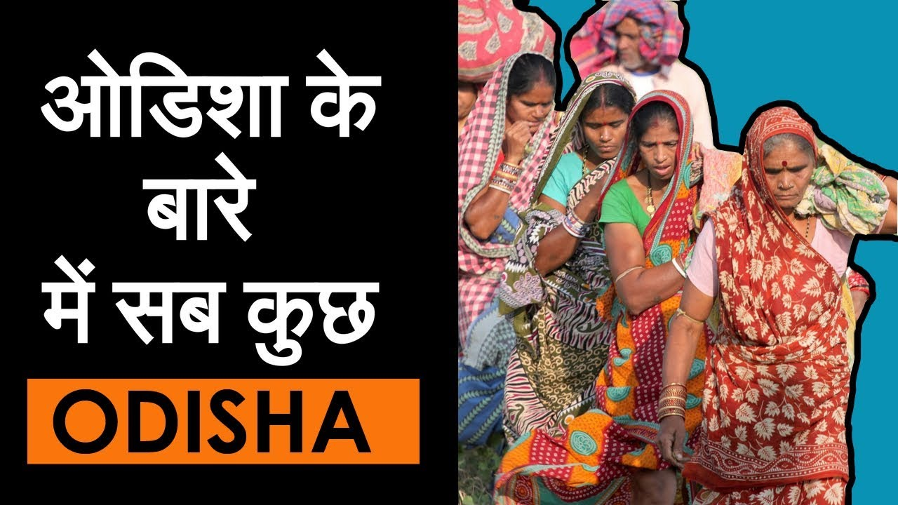 Download Top 10 Amazing Facts About State Odisha || Tourism | Culture | Food | Travel