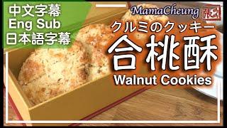 ★ 合桃酥 一 簡單做法 ★ | Walnut Cookies Easy Recipe クルミクッキー