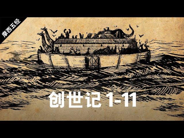 创世记 上集 - The Book of Genesis Overview - Part 1-11