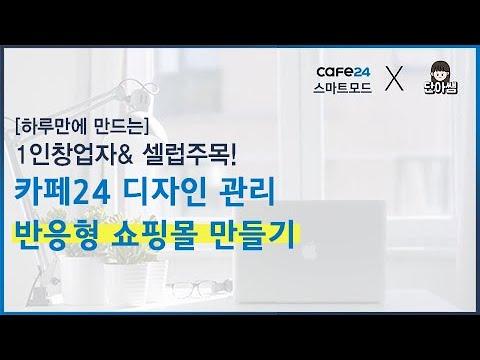 카페24 디자인관리 에디봇 디자인으로 반응형 쇼핑몰 만들기 -카페24 스마트모드
