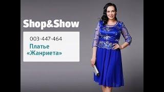Платье «Жанриета». Shop & Show (Мода)