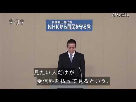 絶対笑える【政見放送】NHKから国民を守る党【全国比例代表】 浜田聡& 岡本介伸