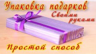 Упаковка подарков(, 2015-03-31T10:40:59.000Z)
