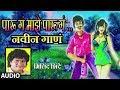 पारू गं माझे पारू गं - मिलिंद शिंदे || Paru Ga Majhe Paru Ga - Milind Shinde || Marathi Masti