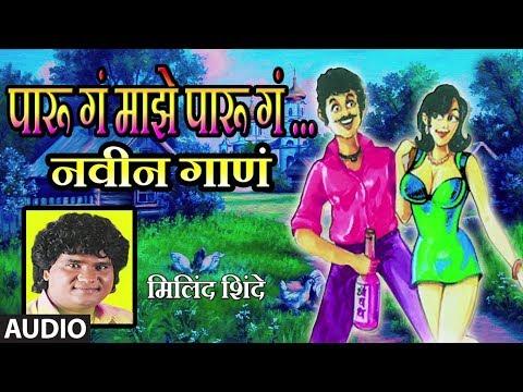 पारू गं माझे पारू गं - मिलिंद शिंदे    Paru Ga Majhe Paru Ga - Milind Shinde    Marathi Masti