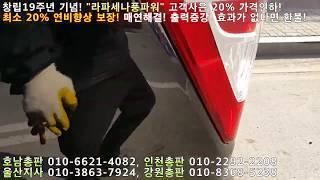 [코란도 스포츠] 출력향상 연료절감 신제품이 9만원? …