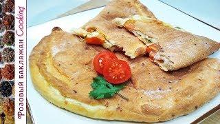Закрытая Пицца Кальцоне с сыром и помидорами. Домашняя Пицца с сулугуни и тимьяном.