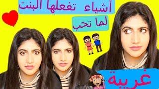أشياء غريبة تفعلها البنت لما تحب شاب  !! noor stars
