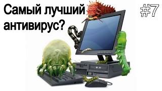 Самый лучший антивирус!? Как скачать и установить антивирус?
