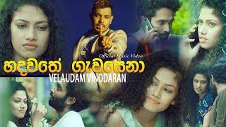 Hadawathe Gawasena (හදවතේ ගැවසෙනා) - Velaudam Vinodaran Official Music Video