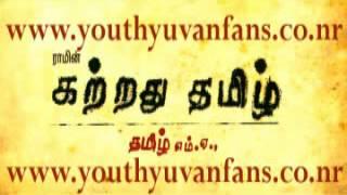 Kattradhu Thamizh BGM Full~www.youthyuvanfans.co.nr