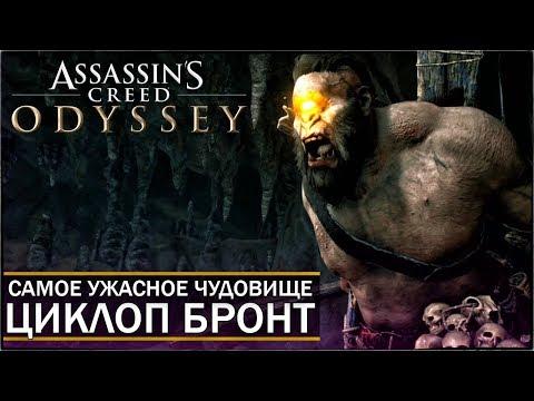 Assassin's Creed: Odyssey - ТАЙНА ЦИКЛОПА РАЗГАДАНА! / Самое ужасное чудовище: БРОНТ-ГРОМОВЕРЖЕЦ!