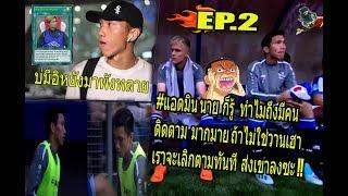 #ดราม่าคอมเม้น แฟนบอล เวียดนาม บุกพัง!! เพจ ฮีเรนวีน  หลัง หลอก!! ไม่ส่ง วานเฮา ลง ตลอด 90 นาที !!