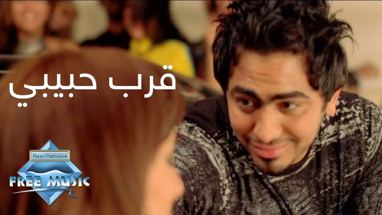 Tamer Hosny - Arrab 7abiby (Music Video) | (تامر حسني - قرب حبيبي (فيديو كليب