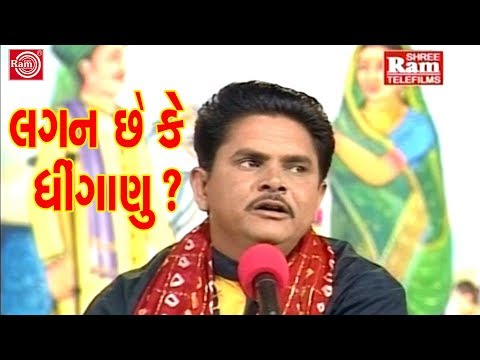 Lagan Chhe Ke Dhinganu ||Dhirubhai Sarvaiya ||Gujarati Jokes ||Full HD Video