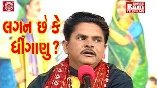 Lagan Chhe Ke Dhinganu   Dhirubhai Sarvaiya   Gujarati Jokes   Full HD Video