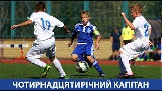 На шляху до чемпіонства  U 14 Олексія Дроценка