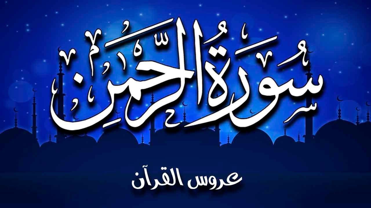 سورة الرحمن 💚عروس القــــــرآن💚 رائعة فريدة |  برواية حفص عن عاصم | القارئ حسام المعصبي