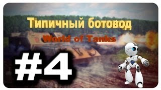 Wot Типичный ботовод #4 |World of Tanks