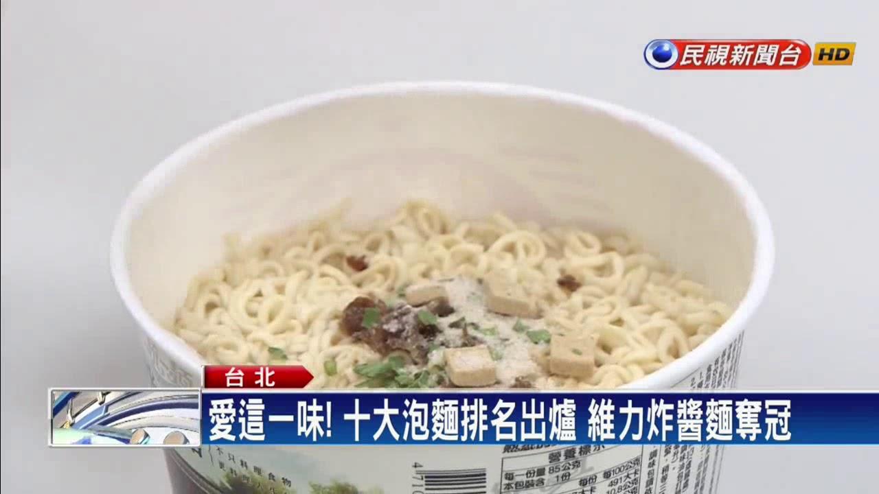 十大泡麵排名出爐 元老級口味包辦冠亞軍-民視新聞 - YouTube