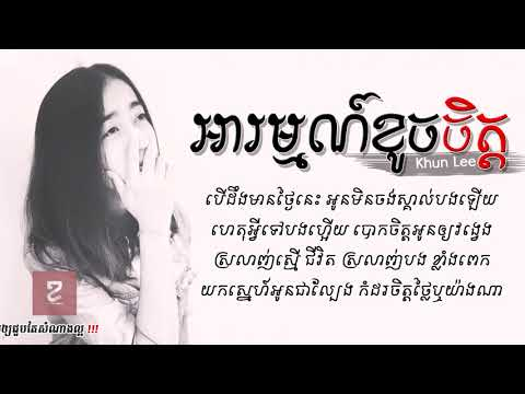 អារម្មណ៍ខូចចិត្ត - Khun Lee | Arom khoch chet - Khun Lee | Khmer Song