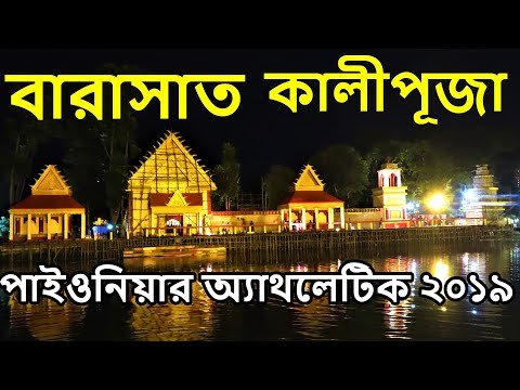 Kali Puja 2019 Barasat   Kali Puja 2019   Barasat Pioneer Athletic Kali Puja 2019