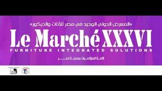 افتتاح معرض LE marche للأثاث.. 15 أكتوبر