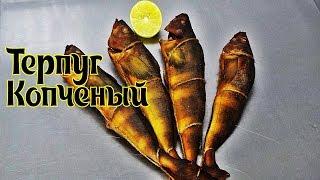 Рыба копченая Терпуг