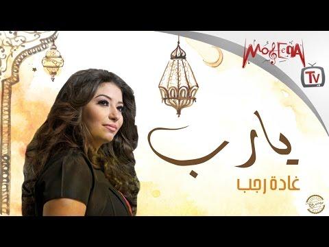 غادة رجب | سامحني يارب 2016 Ghada Ragab | Same7ny Ya Rab