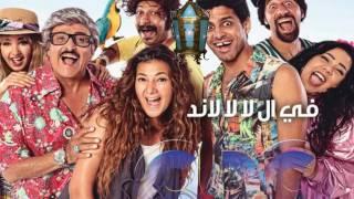 تتر مسلسل في الالالاند غناء دنيا سمير غانم