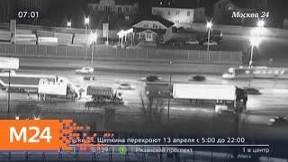 Смотреть видео Аварии произошли на МКАД и Шоссейной улице - Москва 24 онлайн