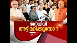 Sabotage attempt against Election result ? | News Hour 21 MAY 2019