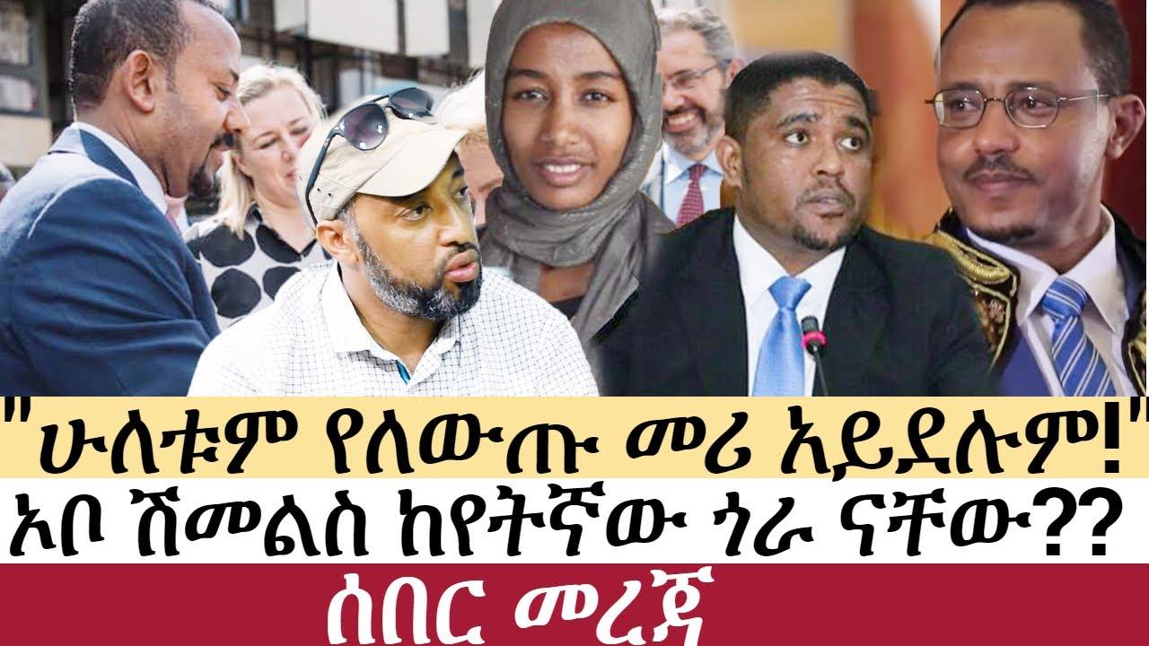 Daily Ethiopian News | Abiy Ahmed | Lema | Elias Gebru