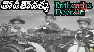 Thodi Kodallu Movie Songs | Enthentha Dooram | ANR | Savitri