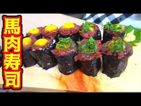 馬の肉を叩いて丸めてお寿司にポン!!!