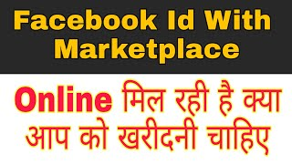Facebook Users Sell Facebook ID With Marketplace On Google, Instagram And Fb ll Buy Or Not ll