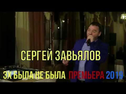 СЕРГЕЙ ЗАВЬЯЛОВ   ЭХ БЫЛА НЕ БЫЛА  ( 2020 )