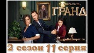 Отель Гранд Лион 2 сезон 11 серия