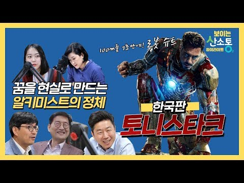 [보이는 산소통] 한국판 토니스타크~ 꿈을 현실로 만드는 알키미스트의 정체!
