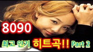 8090  인기 히트곡  모음  -  part 02