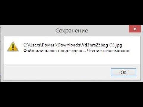 🚩 Файл или папка повреждены