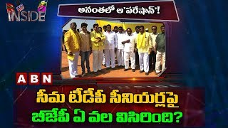 BJP Yellow Operation Heats Up Politics In Anantapur | Inside | ABN Telugu