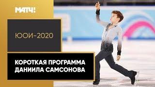 Даниил Самсонов взял серебро в короткой программе на ЮОИ-2020