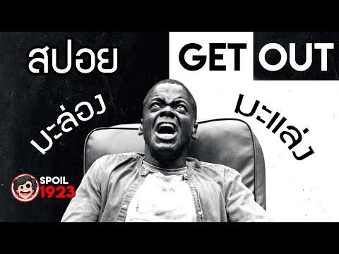 ЁЯОм Get Out : р╕ер╕зр╕Зр╕гр╣Ир╕▓р╕Зр╕Ир╕┤р╕Хр╕лр╕ер╕нр╕Щ | р╕кр╕Ыр╕нр╕вр╕лр╕Щр╕▒р╕З | р╕кр╕гр╕╕р╕Ыр╕лр╕Щр╕▒р╕З | SPOIL1923