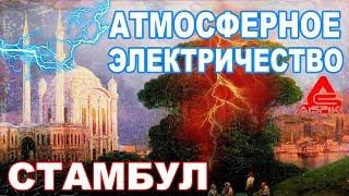 Найдена АТМОСФЕРНАЯ электростанция! Вы будете в ШОКЕ! Она с тех ПРОМЫШЛЕННЫХ выставок 19 века!