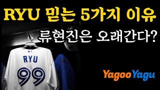 류현진은 롱런할 수 있는 투수? | 김형준