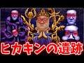 【青鬼オンライン】ヒカキンの遺跡に挑戦w 全部ヒカキン青鬼パワーアップ版www【ヒカキンゲームズ】