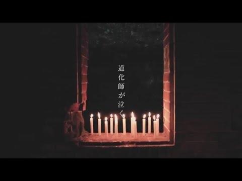 ホロ / 道化師が泣く  [OFFICIAL MUSIC VIDEO]