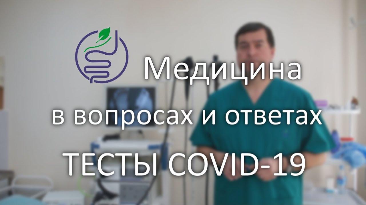 Тесты COVID 19 в клиниках Гастроэнтерологический центр