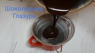 Шоколадная Глазурь из какао Простой рецепт приготовления зеркальной глазури из какао порошка